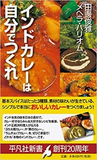 Curry_book