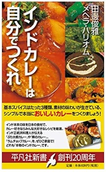 Curry_Book_Cover