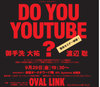 Oval_youtube